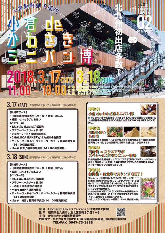 かわさきパン博2018プレイベント企画「小倉de かわさきミニパン博」