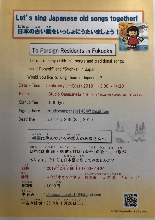 Let's sing Japanese old songs together! にほんのふるいうたをうたいましょう!