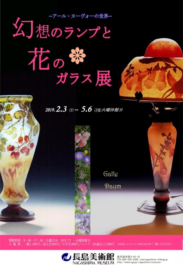 幻想のランプと花のガラス展 -アール・ヌーヴォーの世界- - アクロス ...