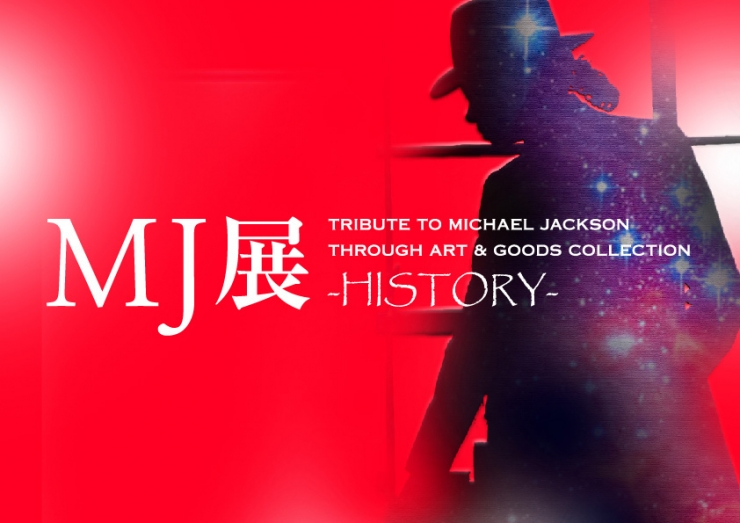 MJ展 TRIBUTE TO MICHAEL JACKSON THROUGH ART & GOODS COLLECTION -HISTORY-