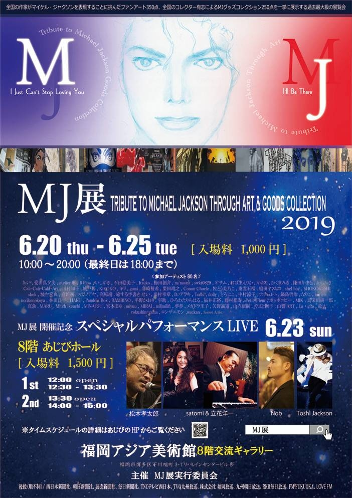 MJ展 TRIBUTE TO MICHAEL JACKSON THROUGH ART & GOODS COLLECTION 2019