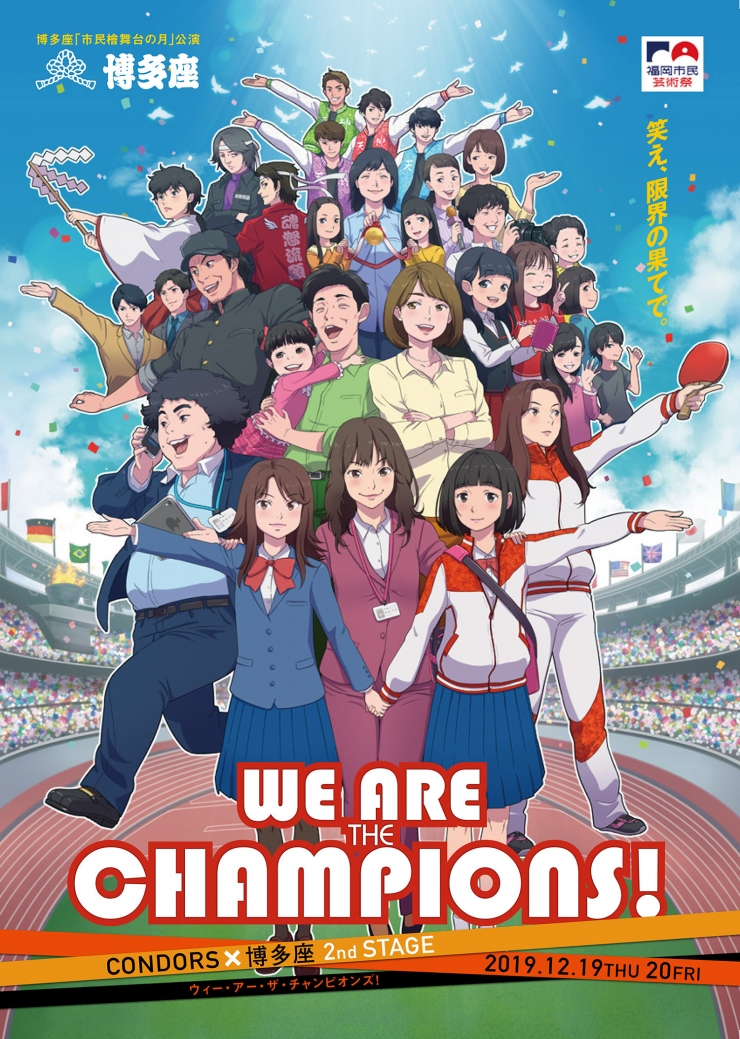 CONDORS×博多座 2nd STAGE 『WE ARE THE CHAMPIONS!』