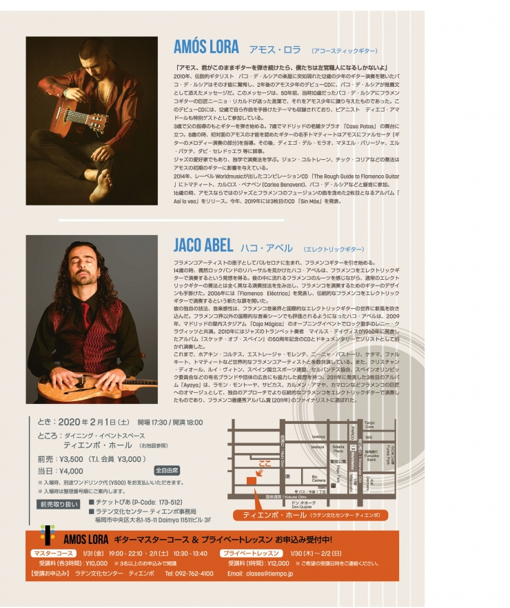 FLAMENCO meets JAZZ  AMOS LORA & JACO ABEL Japan Tour 福岡公演